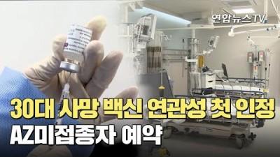 30대 사망 백신 연관성 첫 인정…AZ미접종자 예약 / 연합뉴스TV