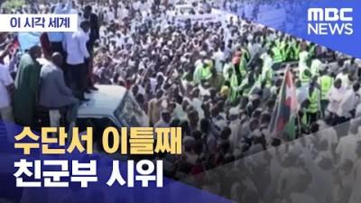 수단서 이틀째 친군부 시위/MBC