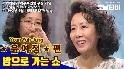 밤으로가는쇼-윤여정 편 | KBS 19920915 방송 | 아카데미수상기념