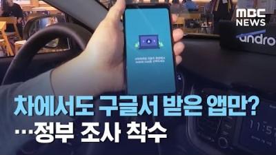 차에서도 구글서 받은 앱만?…정부 조사 착수 /MBC