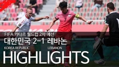 대한민국 VS 레바논 : FIFA 카타르 월드컵 2차 예선 하이라이트