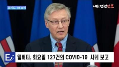 앨버타, 화요일 127건의 COVID-19 신규 사례와 4명의 신규 사망자 보고