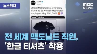 전 세계 맥도날드 직원, '한글 티셔츠' 착용 /MBC