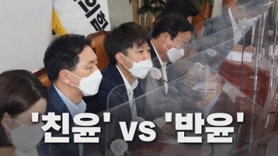 갈라진 국민의힘...'반윤' vs '친윤' / YTN