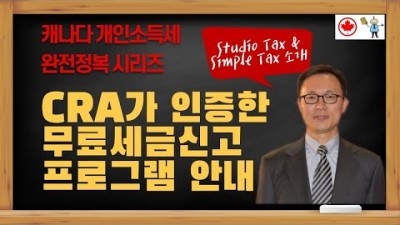 개인소득세 신고를 위한 무료 소프트웨어 안내 - Studio Tax & Simple Tax 프로그램의 소개 - 캐나다 개인소득세 완전정복 시리즈