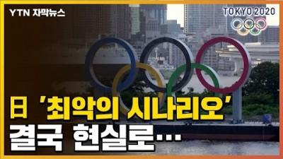日, 도쿄올림픽 기간 '최악의 시나리오' 결국 현실로... / YTN