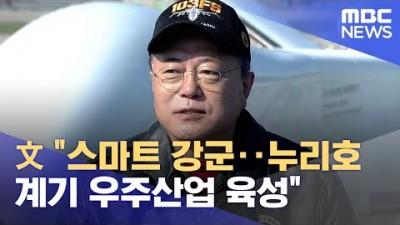 文 스마트 강군‥누리호 계기 우주산업 육성 /MBC